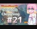 【StoneHearth】そらさんのCherrySong#21
