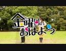 【兎×にの】金曜日のおはよう【踊ってみた】
