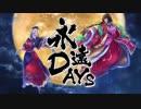 【東方ヴォーカルアレンジ】AbsoЯute Zero / 永遠DAYS【東方永夜抄】