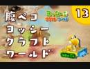 【日刊実況】ヨッシークラフトワールドやるよ.**【#13】
