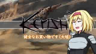【kenshi】アリスの聖剣霧雨ランデブー 14話【ゆっくり実況】