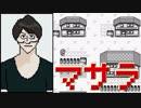 第61位:マサラ加藤純一 thumbnail