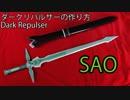 第84位:【SAO】ダークリパルサーの作り方【キリトの剣】 thumbnail