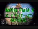 【BF5 実況プレイ】偵察兵のスナイパーでジャクソンごっこをする(6)