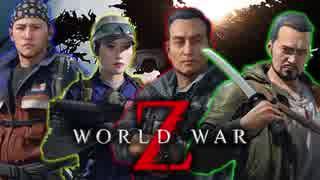【World War Z】ワールドウォーZをアイツら4人が実況プレイ!【カオス実況】