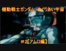 【PS2】機動戦士ガンダム めぐりあい宇宙 #2【アムロ編】(ビグザム、ギャン強くね(;_;))
