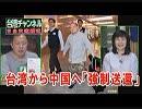 【台湾CH Vol.276】台湾の恩義を忘れぬ日本人 / 武力統一を訴える中国人を強制送還 / 中国を「大陸」と呼ぶな[桜H31/4/18]