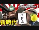 【バトオペ2】新時代の幕開け!次世代の王パジムを見ろ!
