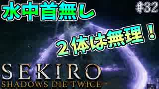 【SEKIRO】隻狼 初見実況プレイ~ガバガバ忍者大活劇~ #32