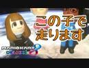 第75位:【マリオカート8DX】オンライン対戦の荒波に揉まれる 実況119 thumbnail
