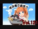 第16位:【WoWs】巡洋艦で遊ぼう vol.121【ゆっくり実況】