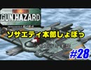 【ガンハザード実況】フロントミッションがアクションRPGでドーン! #28