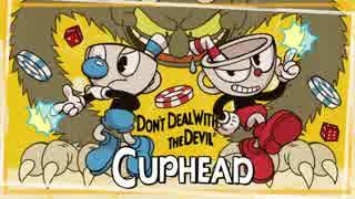 カートゥーンな激ムズ鬼畜ゲーム!【Cuphead】実況 Part1