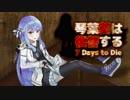 【7 Days to Die】琴葉葵は復讐する 12本目【VOICEROID実況】