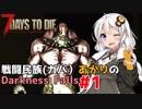 【7 Days to Die】戦闘民族(ガバ)あかりのDarknessFalls #1【MOD】【VOICEROID 実況】