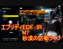 【EDF:IR】ハードでエブリディアイアンレイン!M7 砂漠の防衛ライン【実況】