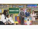 青春高校3年C組 2019/4/18放送分