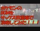 【サックス四重奏】ポケモンのBGM演奏してみた!【あきさっくす!】