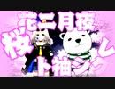 【Vtuber】桜花ニ月夜ト袖シグレ/歌ってみた【 くまお・星宮ことね】