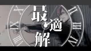 【ニコカラ】最適解《志麻》(Vocalカット)±0