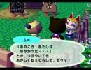 ◆どうぶつの森e+ 実況プレイ◆part127