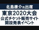 《北島康介氏ら出席》東京オリンピック 公式チケット販売サイト開設発表イベント【全編ノーカット】