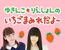ゆきんこ・りえしょんのいちごまみれだよ~ 2019.04.20放送分