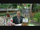 第48位:フリー動画【水間政憲スクープ論文集】No.08