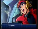 【プレミアム】グレートマイトガイン 武装集 戦闘シーン 【スーパーロボット大戦T】
