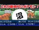 【実況】編集ほったらかシングルレートPart41【ランドロス】【ポケモンUSM】