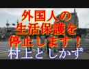 第77位:久宝寺駅前街頭演説 村上としかず