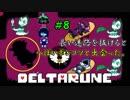 【DELTARUNE 実況】いでよ、異世界。その伝説の名は―カトクリス。【#8】