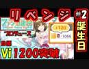 【シャニマス】ファン感謝祭Vi1200オーバー狙いプロデュースのリベンジ!! #2(誕生日プロデュース)