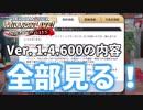 【ミリシタ実況】名刺交換実装!Ver. 1.4.600の内容を全部確認!