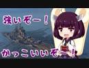 【WoWs】広島弁ゆかりんの船旅日誌30日目【VOICEROID+実況】
