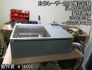 【DIY】レーザー加工機を作ってみた 二号機