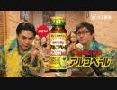 【ノブコブCM】リポビタン アルコベール~テレビCM3本~【やったね☆ノブコブ!】