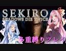 【SEKIRO】琴葉姉妹がカンスト世界+多重縛りで御子様奪還 01【VOICEROID実況】