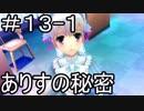 【実況】とある記憶喪失者と聖杯戦争【Fate/EXTRA】13日目 part1