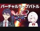 第4位:【ラップバトル】MCトウヤVS椎名唯華 thumbnail