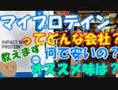 第27位:~サプリ界の激安の殿堂~【ゆっくり解説 02】 「マイプロテイン」 thumbnail