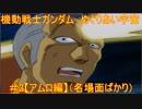 【PS2】機動戦士ガンダム めぐりあい宇宙 #3【アムロ編】(名場面ばかり)