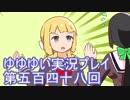 全員集合! 結城友奈は勇者である 花結いのきらめき実況プレイpart548