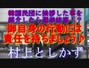 第45位:村上としかず近鉄八尾駅前街頭演説会 直前のハプニング映像ありw