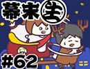 [会員専用]幕末生 第62回(クリスマスSP)