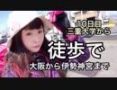 平成最後に伊勢神宮まで徒歩で行く旅!10日目まとめ4月18日はれ