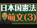 日本国憲法 〔前文 3〕とは?〜中田宏と考える憲法シリーズ〜