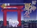 【実況】隠し神と夏の夕べ【part5】