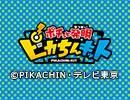 ポチっと発明 ピカちんキット 第67話「開幕!エアライドシューターバトル!」