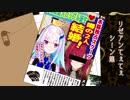 【にじさんじ】第二皇女と錬金術師 ~号外~【まとめ】